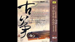 Chinese Music Guzheng Lotus Flowers Emerging From Water 出水莲 Performed By Rao Ningxin 饶宁新