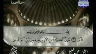 المصحف الكامل 42 للشيخ محمود خليل الحصري رحمه الله