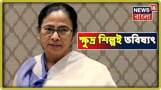 MSME অনুষ্ঠানে Chief Minister Mamata Banerjee: ক্ষুদ্রশিল্পে নতুন প্রজন্ম, মেয়েদের এগিয়ে দিতে হবে