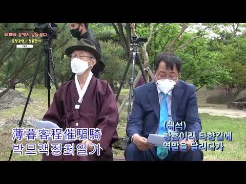 2회 퇴계선생 귀향길 걷기 9일차(충청감영~청풍관아)