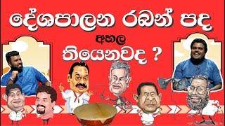 Samare & Samare | Siyatha TV