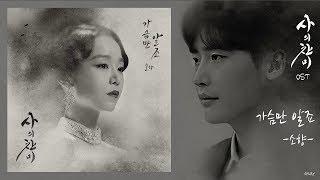 [FMV - ENGSUB] Only My Heart Knows | 가슴만 알죠 - Kim Woo-Jin x Yun Sim-Deok 《The Hymn of Death》