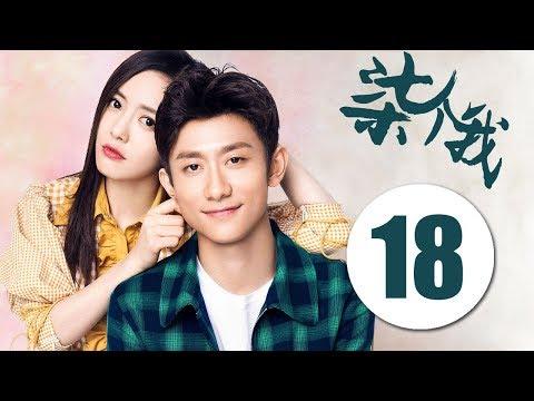 陸劇-柒个我-EP 18