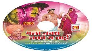 मला नवरा नको ग बाई ( मराठी नाटक ) ||  Mala Navra Nako Ga Bai || Marathi Natak || Musicraft