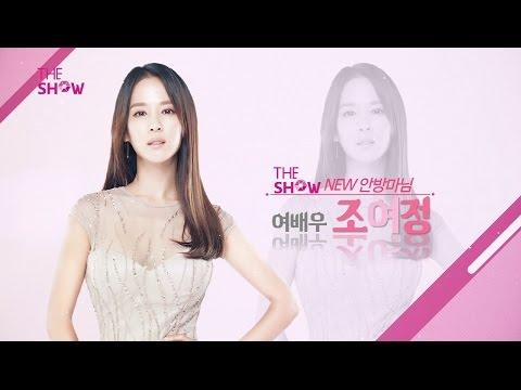 "ENG[The Show]""New Host, Goddes Cho Yeo Jeong""[더쇼] ep.05 1부 ""여배우 조여정, 뷰티계 접수하러 더쇼의 새로운 안방마님이 되다!"""