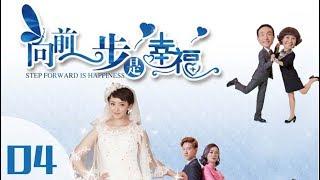 《向前一步是幸福》第04集 都市情感剧(傅程鹏、刘晓洁、杨雪、徐洪浩领衔主演)