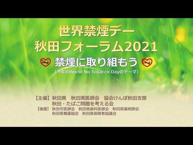 世界禁煙デー秋田フォーラム2021