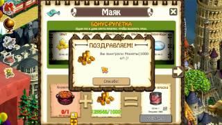 Бонус рулетка в зомби ферме игровые автоматы советского союза