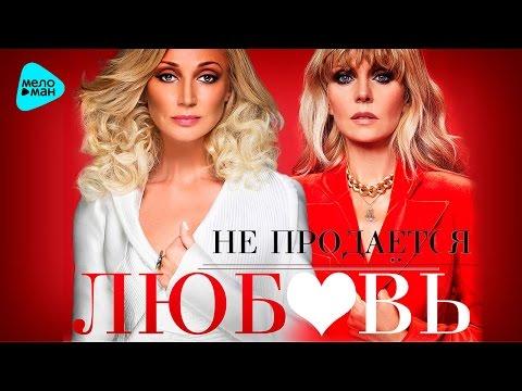 Кристина Орбакайте & Валерия - Любовь не продаётся (Official Audio 2016)