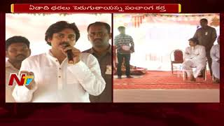 Pawan Kalyan at Ugadi Celebrations in Uddandarayunipalem || Janasena Chief