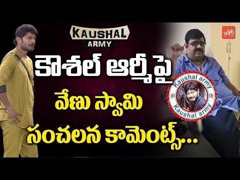 Kaushal Will Bigg Boss Telugu Season 2 Winner | Astroguru Venu Swamy Prediction | Geetha | YOYO TV