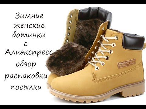 Купить обувь женскую на алиэкспресс