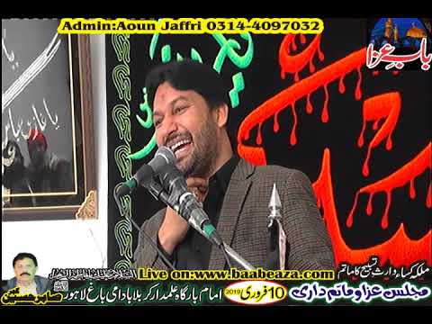 Yaadgaar Majlis Zakir Ali Imran Jaffri 10 Feb 2019 Alamdar e Karbala Lahore (www.baabeaza.com)