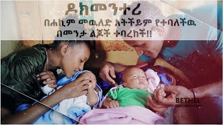 Betel Documentary - God Bless Her with Twins Baby's - AmlekoTube.com