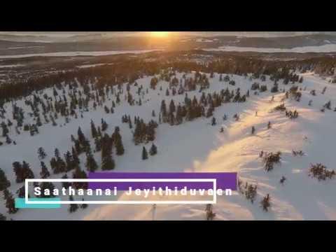 Neer Ennodu Irukkumpothu | நீர் என்னோடு இருக்கும்போது | Tamil Christian Song