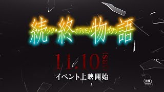Zoku Owarimonogatari & Monogatari Series Selection video 2