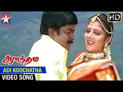 Anandham Tamil Movie HD | Adi Koochatha Song | Murali | Rambha | Mammootty | Sneha
