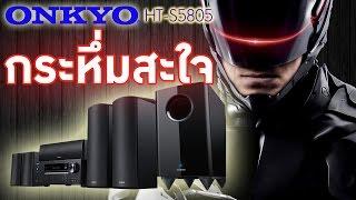 ONKYO HTS 5805 100Watts Dolby Atmos 5.1.2โชว์พลังเสียง เบสแน่นสะใจ ระเบิดอลังการ ราคาจิ๊บๆ