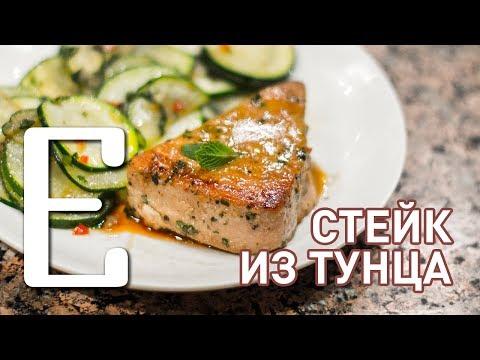 Стейк из тунца — рецепт Едим ТВ