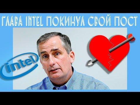 Глава Intel покинул свой пост