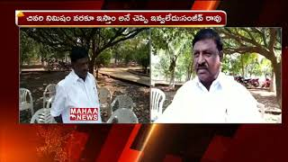 Vikarabad Former MLA Quits TRS Party