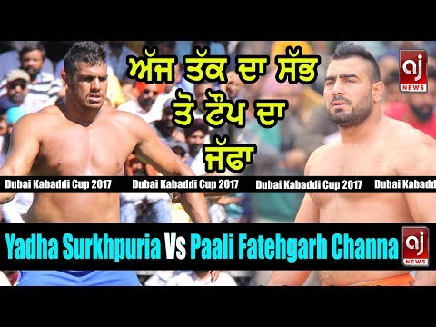 Yadha Surkhpuria Vs Paali Fatehgarh Channa | ਟੌਪ ਦਾ ਜੱਫਾ | Dubai Kabaddi Cup 2017