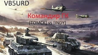 Командир ГК [TOMCK] vs [INDY]