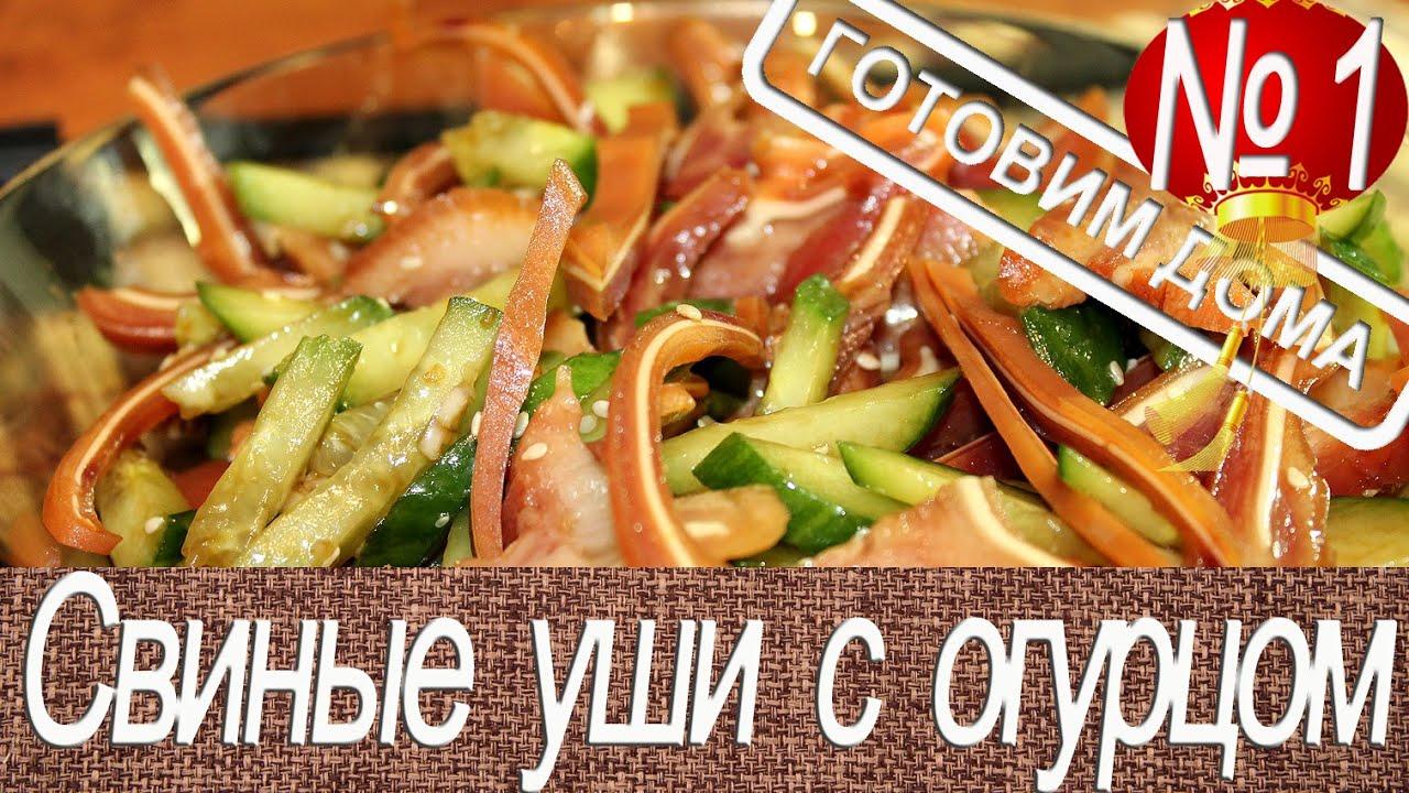Салат с огурцом и свиными ушами и огурцом