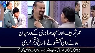 Umar Sharif vs Amjad Sabri told in a meeting that Sarah was history in the world