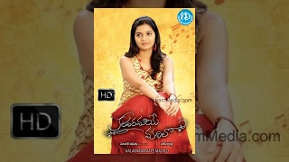 Kalavaramaye Madilo (2009) || Telugu Full Movie || Kamal Kamaraju - Swati Reddy