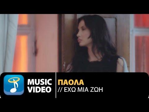 Paola - Eho mia Zoi