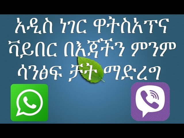 [Amharic]  Tired of typing messages On Viber And Whatsapp?