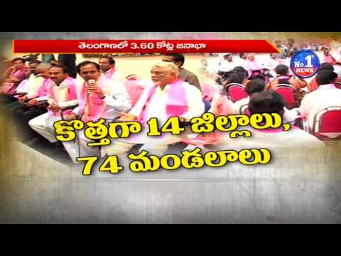 Telangana New Districts Formation From Dussehra   TRS Parliamentary Meet    No.1 News