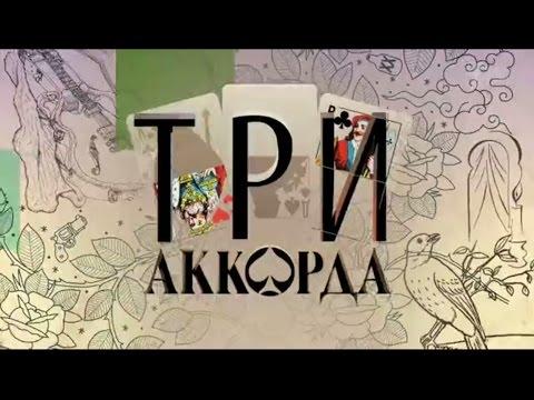 Ирина Аллегрова, Три аккорда, выпуск от 31.07.2015