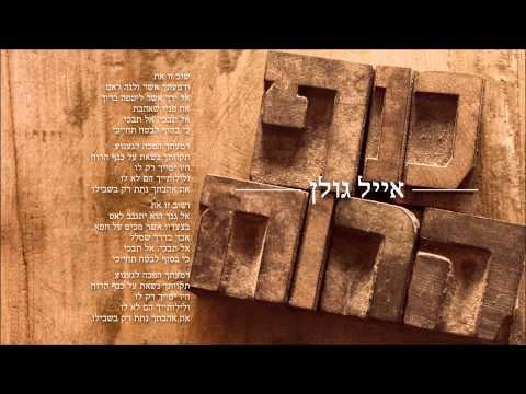 אייל גולן כנף הרוח Eyal Golan