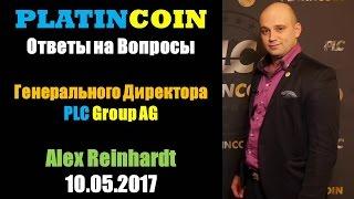 PlatinCoin Платинкоин - Ответы на вопросы Генерального директора PLC Group AG 10.05.2017