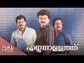 Ezhunnallathu Malayalam  Full Movie