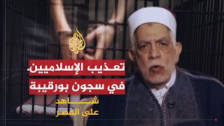 شاهد على العصر- مورو: بورقيبة عذّب الإسلاميين ج6