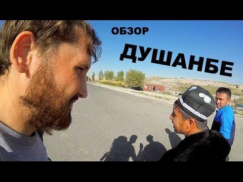 ОБЗОР ДУШАНБЕ, ИНТЕРЕСНЫЙ ГОРОД. СОБИРАЮСЬ В УЗБЕКИСТАН/Влог 45