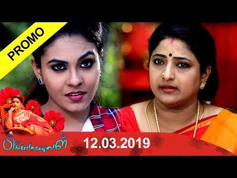 Priyamanaval Promo 13-03-2019 Sun Tv Serial Promo Online