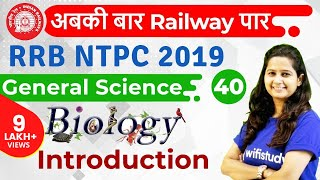 12:00 PM - RRB NTPC 2019 | GS by Shipra Ma'am | Biology Introduction