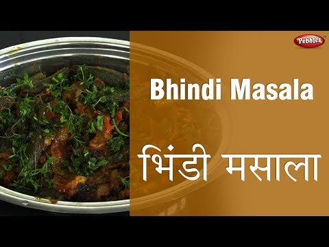 Bhindi Masala | Pebbles Recipe | Delicious Recipe | Indian Cooking Videos In Hindi