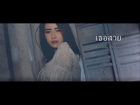 เธอสวย - KT Long Flowing (remake)III (Official Music Video)