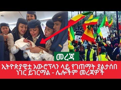 Ethiopia || መረጃ - ኢትዮጵያዊቷ አውሮፕላን ላይ የገጠማት ያልታሰበ ነገር ይገርማል thumbnail