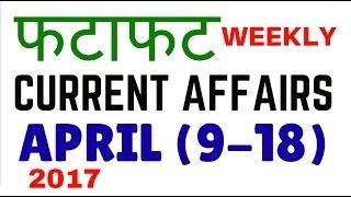 फटाफट करेंट अफेयर्स  April (9-18)  2017 current affairs - SSC CGL,IBPS,SBI,Clerk,Police,RBI,PCS