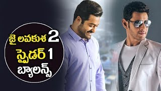 Jai Lava Kusa and Spyder Movie Update | Mahesh Babu | Jr NTR