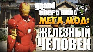 GTA 5 Mods : Iron Man V - ЖЕЛЕЗНЫЙ ЧЕЛОВЕК