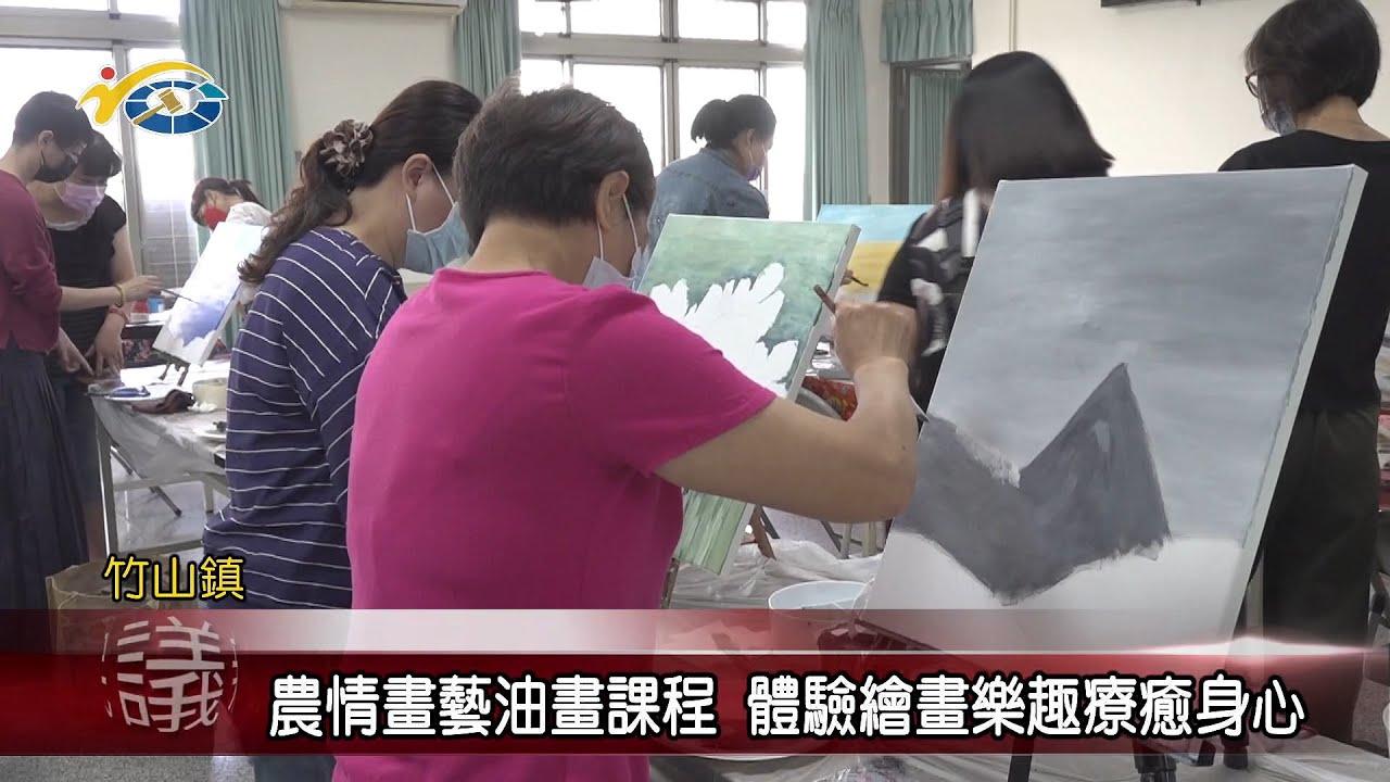 20211027 民議新聞 農情畫藝油畫課程 體驗繪畫樂趣療癒身心