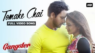 Tomake Chai (Full Video) | Gangster | Yash | Mimi | Arijit Singh | Birsa Dasgupta