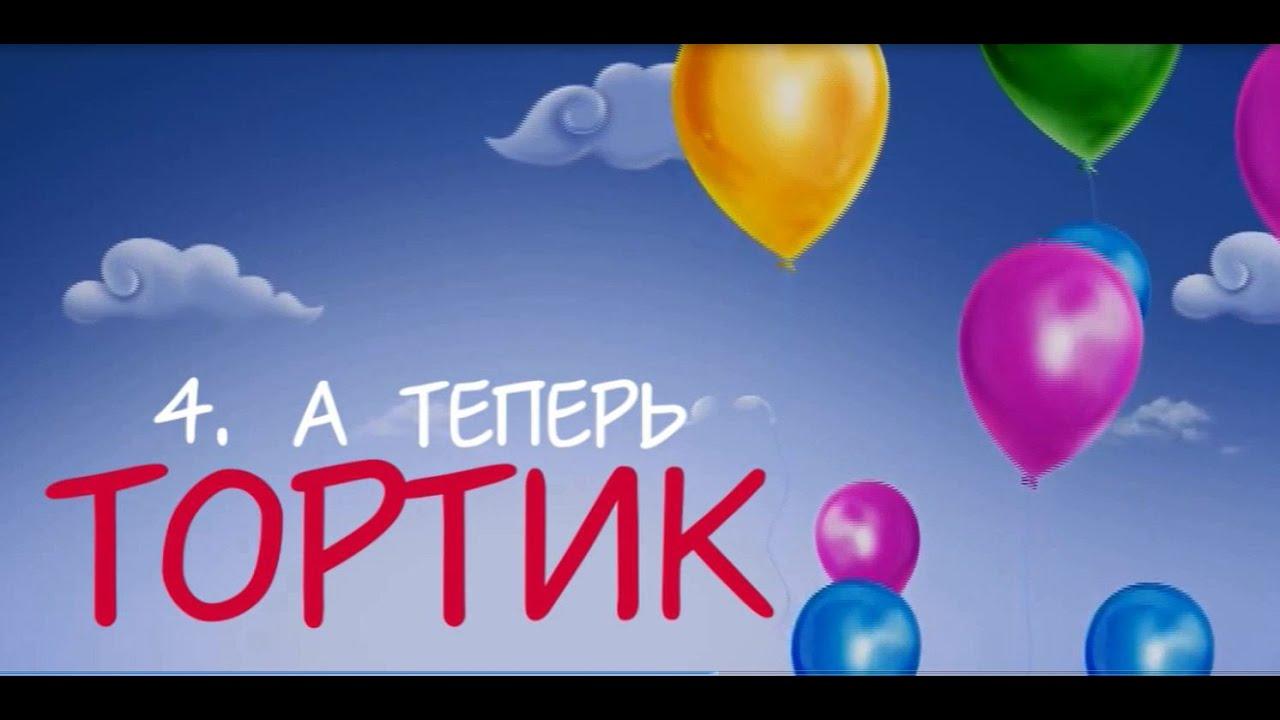 Нарезка кино поздравление с днем рождения
